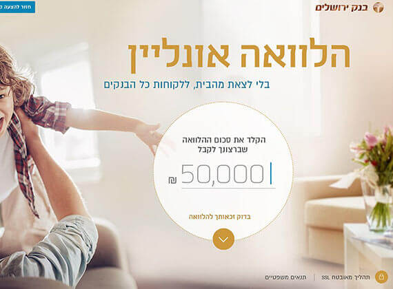 Bank of Jerusalem: The User <br>Interface that gets the <br>Client to go All the Way